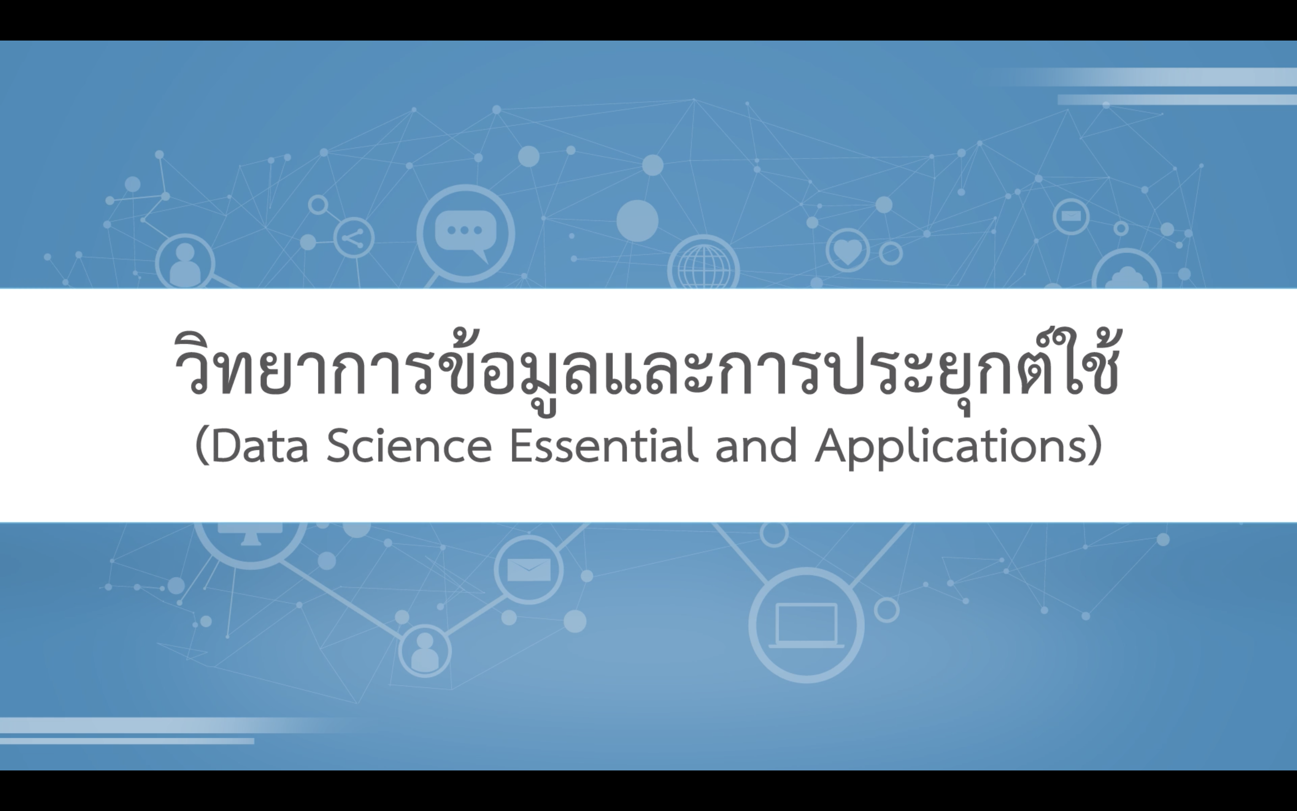 데이터 과학과 그 응용|Data Science Essential and Applications CU023-KR