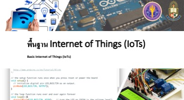พื้นฐาน Internet of Things (IoTs)|Basic Internet of Things (IoTs) hu008