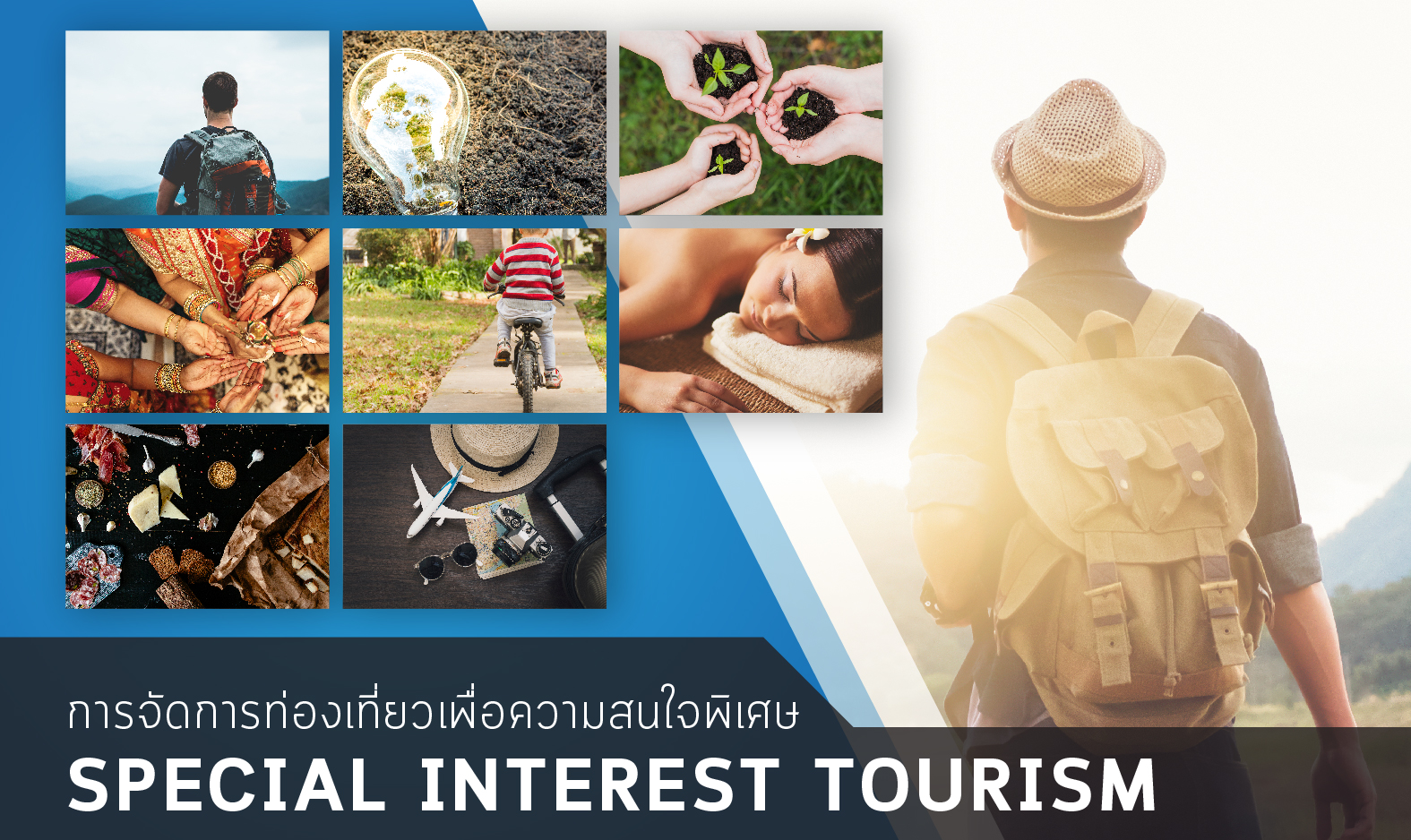 특수 목적 관광 | Special Interest Tourism MFU001-KR