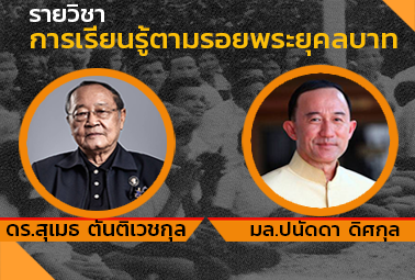 การเรียนรู้ตามรอยพระยุคลบาท (Recognized his majesty's contributions to dedicate our effort and spirit to grow up Thailand) ocsc015