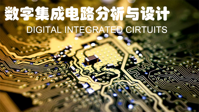 数字集成电路分析与设计(自主模式)|Digital Integrated Circuit Analysis and Design XUETANG008